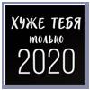 Провожаем 2020 розыгрышем!